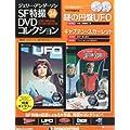 ジェリーアンダーソン特撮DVD 36号 (スカーレット第19・20話/謎の円盤UFO第12話) [分冊百科] (DVD×2付)