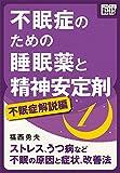 不眠症のための睡眠薬と精神安定剤 (1) [不眠症解説編] ストレス、うつ病など不眠の原因と症状、改善法 impress QuickBooks