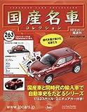 隔週刊国産名車コレクション全国版(263) 2016年 2/17 号 [雑誌]