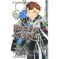トリニティ・ブラッド(14) (あすかコミックス)