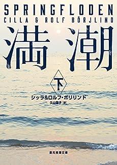満潮〈下〉 (創元推理文庫)