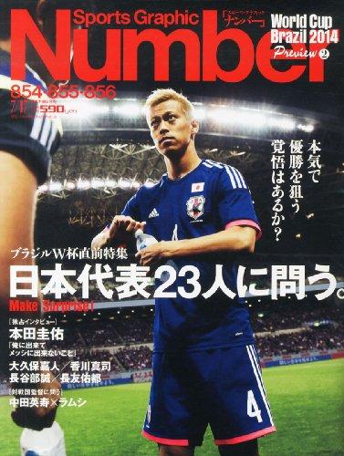 Sports Graphic Number (スポーツ・グラフィック ナンバー) 2014年 7/17号の詳細を見る