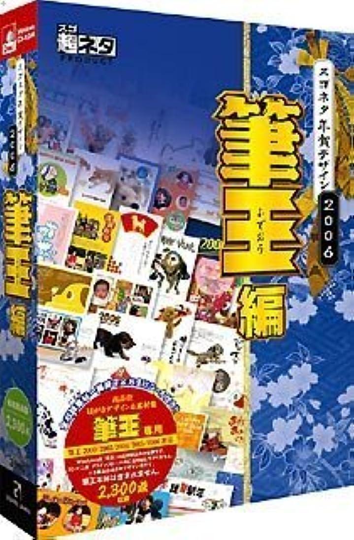 健康的サイトライン忠誠スゴネタ 年賀デザイン 2006 筆王編