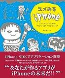ユメみるiPhone ―クリエイターのためのiPhone SDKプログラミング