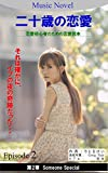 Musicianの夢!『二十歳の恋愛』第2章: Someone Special (LITTLE-KEI.COM)