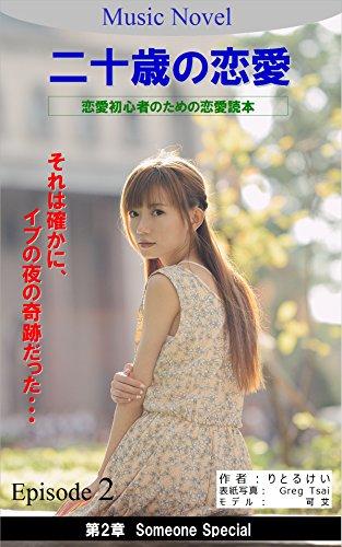 連載小説『二十歳の恋愛』第2章(全12話): Someone Special (LITTLE-KEI.COM)