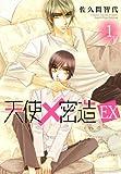 天使密造EX 1<天使密造EX> (B's-LOVEY COMICS)