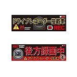 ドライブレコーダー ドラレコ 搭載 ステッカー 後方録画中 2枚 セット   煽り 運転 防止 レコーダー カメラ 反射 防水 駐車監視 日本製 ミラー 後方 前後