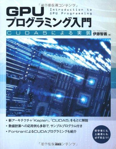 GPUプログラミング入門 -CUDA5による実装 (KS情報科学専門書)の詳細を見る
