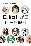 ロボットからヒトを識る (大阪大学総合学術博物館叢書 14)