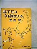 揚子江は今も流れている (1960年)