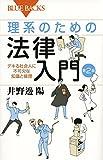 理系のための法律入門 第2版 デキる社会人に不可欠な知識と倫理 (ブルーバックス)