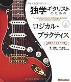 独学ギタリストのためのロジカル・プラクティス ~読譜とトライアド編 (CD付き)