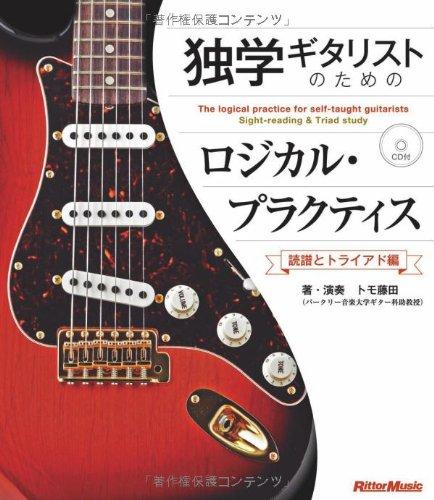 独学ギタリストのためのロジカル・プラクティス ~読譜とトライアド編 (CD付き)の詳細を見る