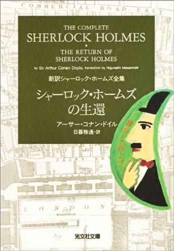 シャーロック・ホームズの生還 新訳シャーロック・ホームズ全集 (光文社文庫)の詳細を見る