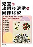 児童の放課後活動の国際比較―ドイツ・イギリス・フランス・韓国・日本の最新事情
