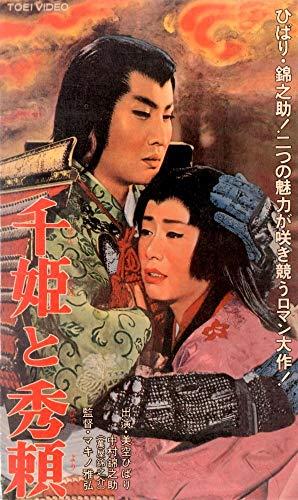 千姫と秀頼 [VHS]