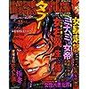 暗黒タブー列島悪魔のオンナ犯罪ファイル―劇画マッドマックス特別編集 (コアコミックス 56)