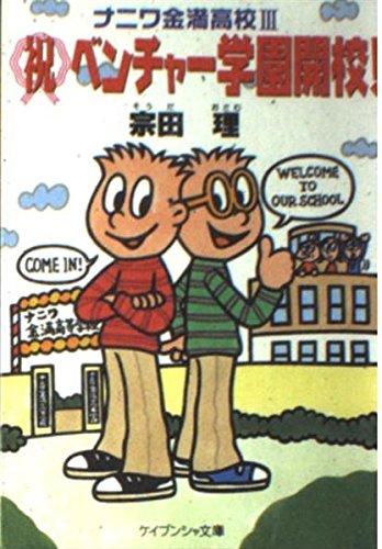 祝ベンチャー学園開校!―ナニワ金満高校〈3〉 (ケイブンシャ文庫)の詳細を見る