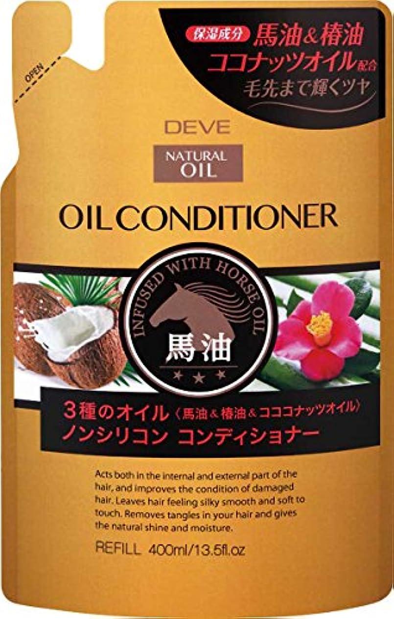 メジャー腐敗した自由熊野油脂 ディブ 3種のオイル コンディショナー(馬油?椿油?ココナッツオイル) 400ml