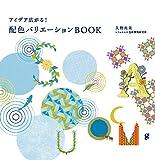 アイデア広がる! 配色バリエーションBOOK