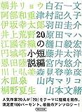 20の短編小説 (朝日文庫) 画像