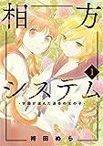 相方システム-学園が選んだ運命の女の子-【コミックス版】1 (Lilie comics)