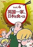 英国一家、日本を食べる Vol.4 [DVD]