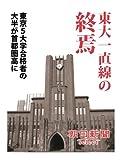 東大一直線の終焉 東京5大学合格者の大半が首都圏高に