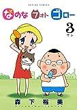 なのな フォト ゴロー(3) (アクションコミックス)