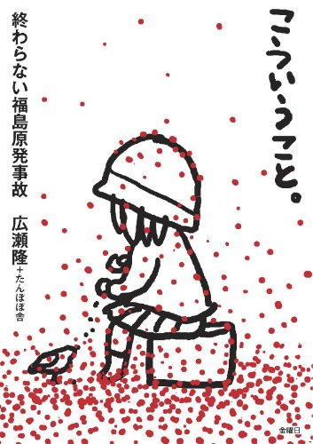 こういうこと。-終わらない福島原発事故の詳細を見る
