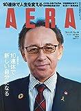 AERA 2019年4月15日号
