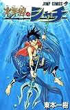 水平線のシャチ (ジャンプコミックス)