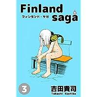 フィンランド・サガ(性)3