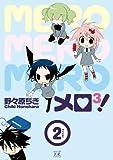 メロ3! (2) (まんがタイムKRコミックス)