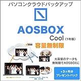 容量無制限クラウドバックアップ 「AOSBOX Cool 1年版」+3か月分プレゼントパック [ダウンロード]