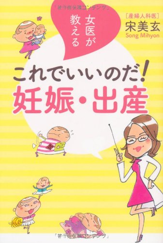 女医が教える これでいいのだ!  妊娠・出産 (一般書)の詳細を見る