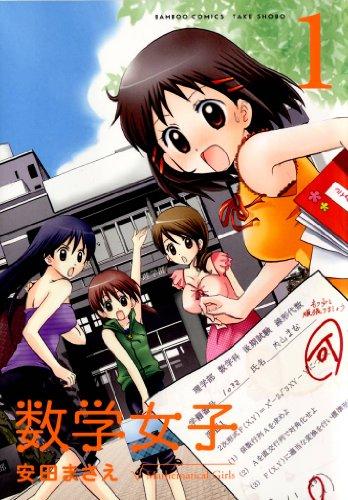 数学女子 1 (バンブーコミックス 4コマセレクション)