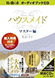 [オーディオブックCD] ハウスメイド【マスター編】