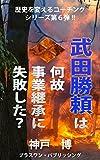 武田勝頼は何故事業継承に失敗した? 歴史を変えるコーチングシリーズ