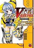 VITAセクスアリス 03 (チャンピオンREDコミックス)