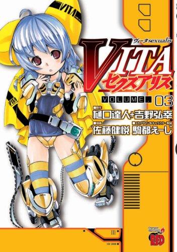 VITAセクスアリス 03 (チャンピオンREDコミックス)の詳細を見る