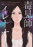 毒見師イレーナ (ハーパーBOOKS)