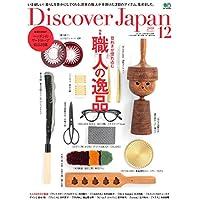 Discover Japan(ディスカバージャパン) 2018年 12月号