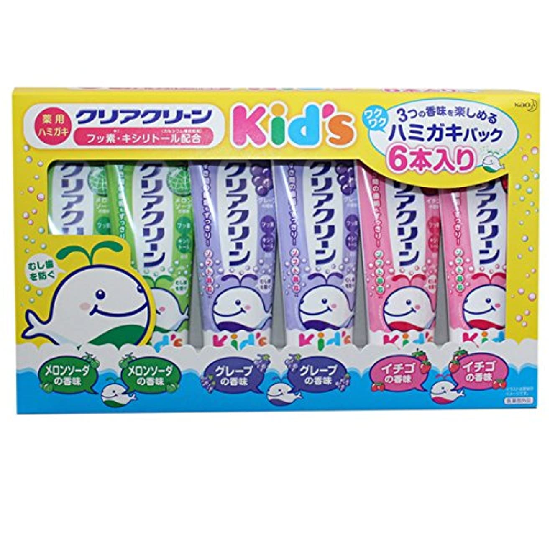 であるロック導出クリアクリーン kids 70gx6本セット 3つの香味を楽しめる(メロンソーダ/グレープ/イチゴ) 子供用歯磨き粉