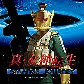 真・女神転生 STRANGE JOURNEY オリジナル・サウンドトラック
