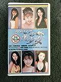 グラビアの美少女 Best Selection Vol.3 [VHS]