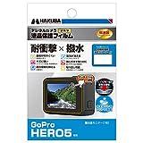 HAKUBA デジタルカメラ液晶保護フィルム 「耐衝撃」「撥水」タイプ GoPro HERO5 専用 DGFS-GHERO5