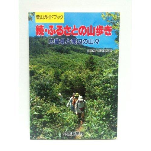 ふるさとの山歩き―広島県と周辺の山々 (続) (登山ガイドブック)