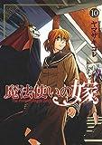魔法使いの嫁 コミック 1-10巻セット